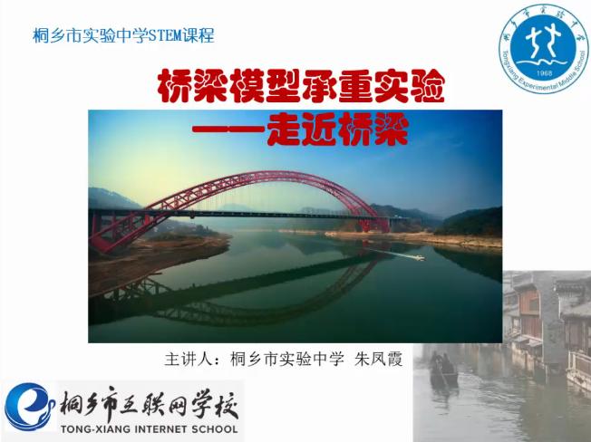 桥梁模型承重实验——走近桥梁