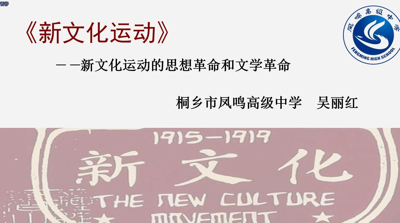 《新文化运动》