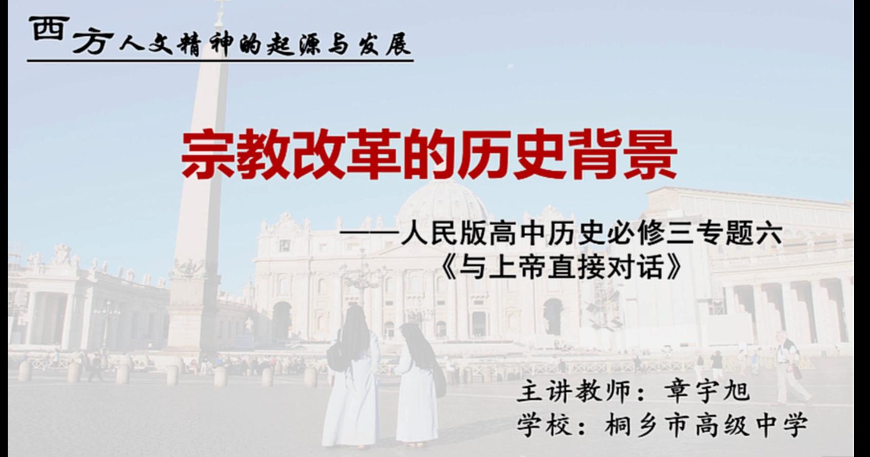 《宗教改革的历史背景》
